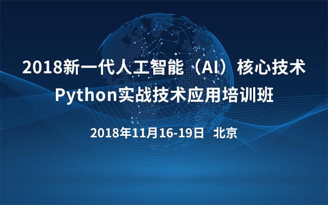 2018新一代人工智能(AI)核心技术Python实战技术应用培训班