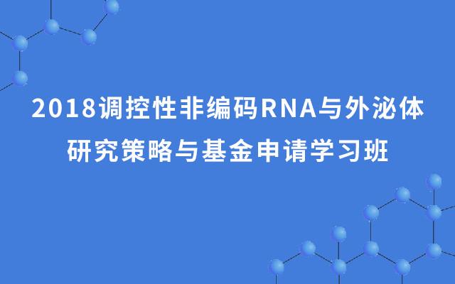 2018调控性非编码RNA与外泌体研究策略与基金申请学习班