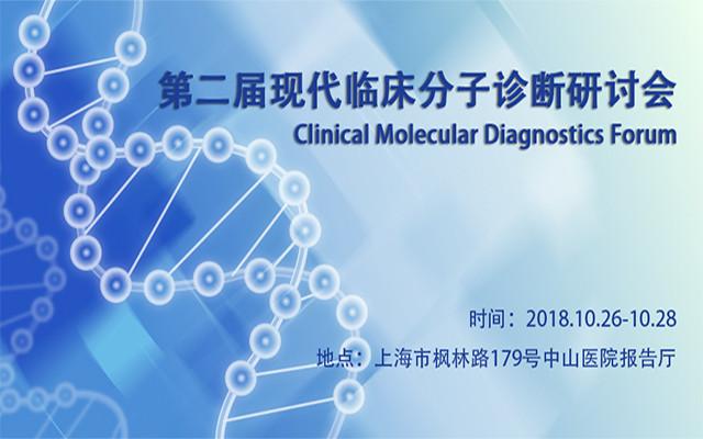 2018第二届现代临床分子诊断研讨会(2018 Clinical Molecular Diagnostics Forum CMDF)