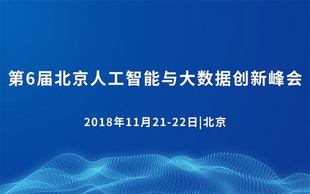 第6届北京人工智能与大数据创新峰会2018