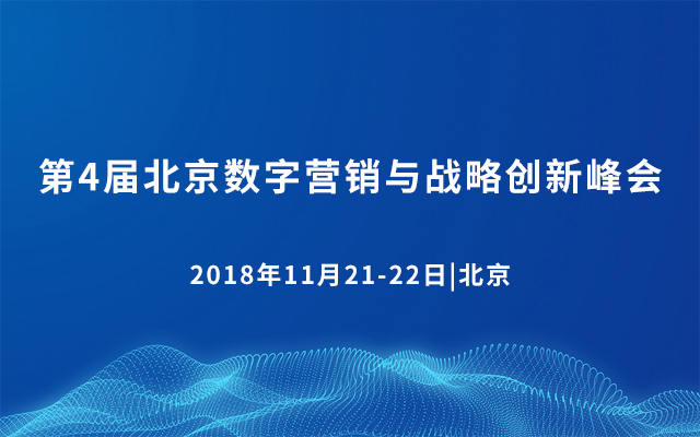 第4届北京数字营销与战略创新峰会2018