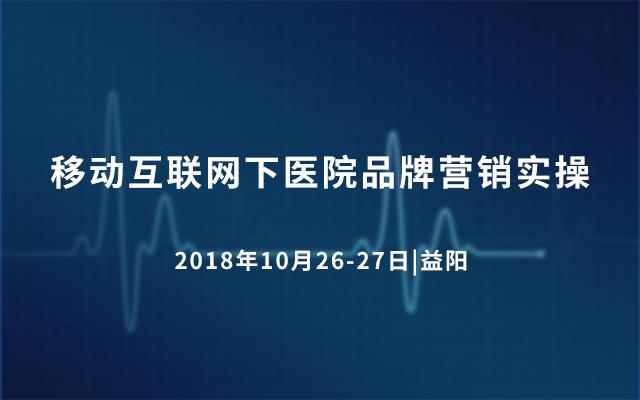 2018移动互联网下医院品牌营销实操