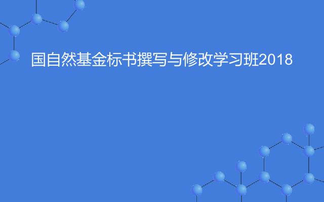 国自然基金标书撰写与修改学习班2018(10月北京班)