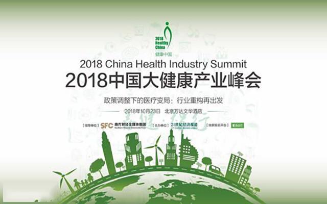 2018大健康产业峰会