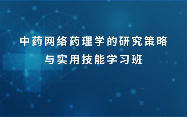 2018中药网络药理学的研究策略与实用技能学习班