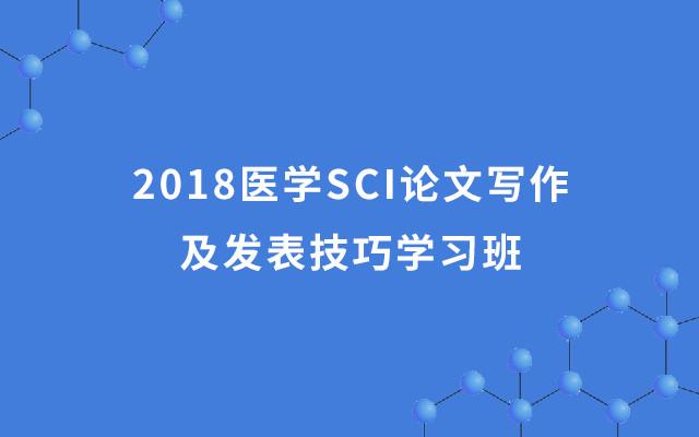 2018医学SCI论文写作及发表技巧学习班