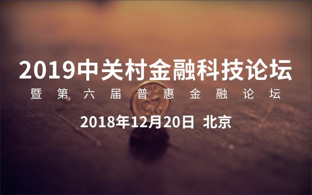 2019中关村金融科技论坛暨第六届普惠金融论坛