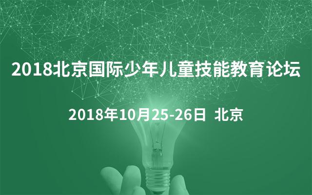 2018北京国际少年儿童技能教育论坛
