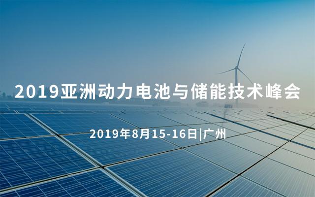 2019亚洲动力电池与储能技术峰会(简称ABS)