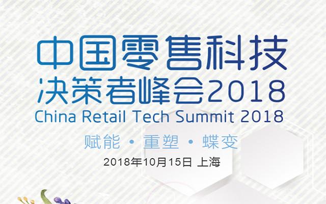 零售科技决策者峰会2018
