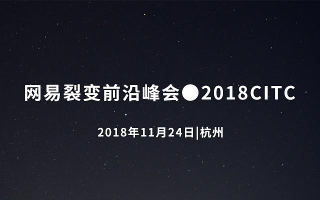 網易裂變前沿峰會-2018CITC