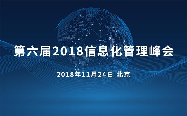 第六届2018信息化管理峰会