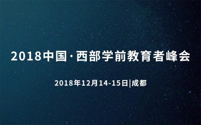 2018中国·西部学前教育者峰会