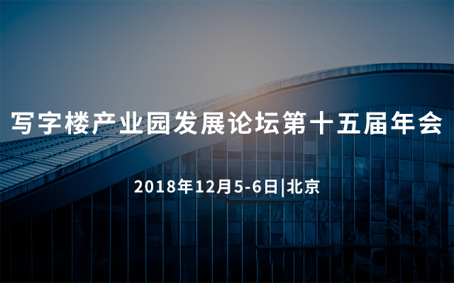 2018寫字樓產業園發展論壇第十五屆年會