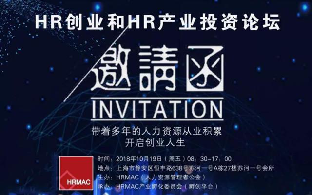 【HRMAC论坛】2018年10月19日:HR创业和HR产业投资论坛
