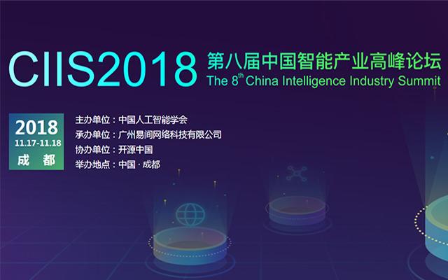 2018第八屆智能產業高峰論壇