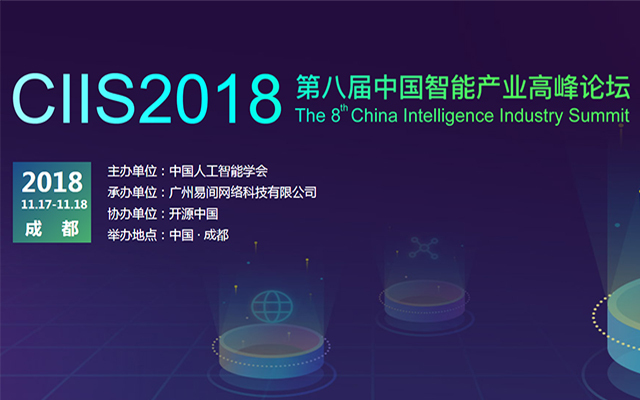 2018第八届智能产业高峰论坛
