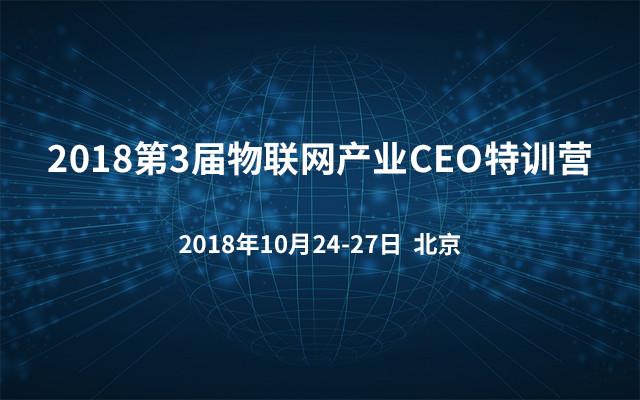 2018第3届物联网产业CEO特训营