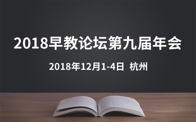 2018早教论坛第九届年会