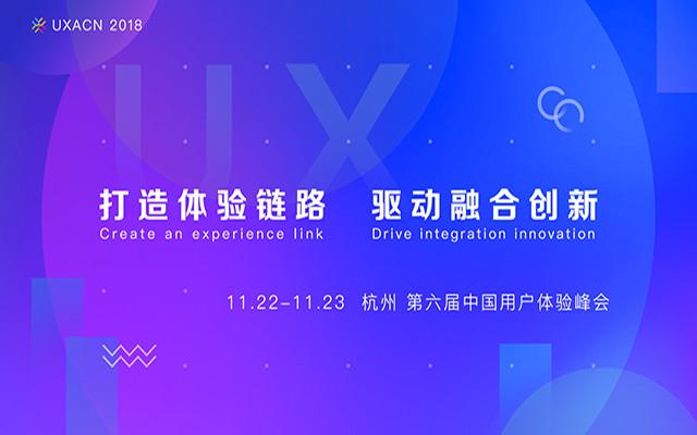 2018第六屆用戶體驗峰會