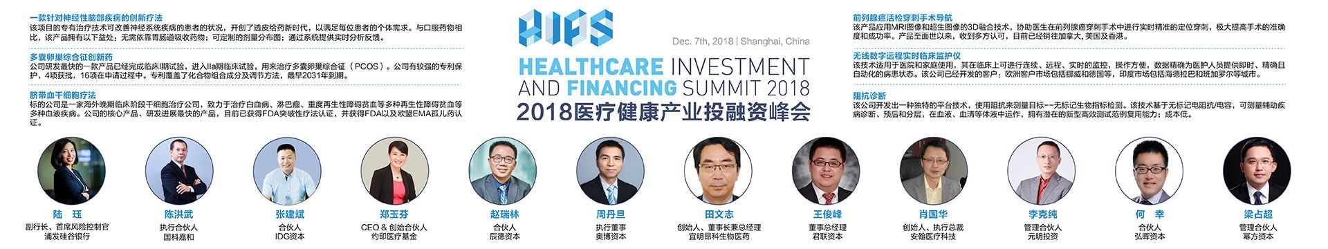 2018醫療健康產業投融資峰會