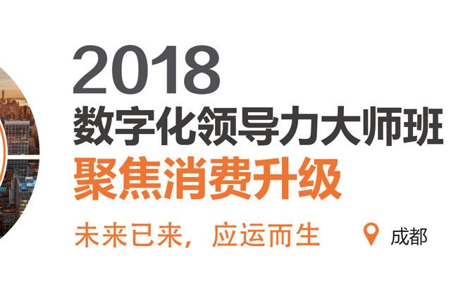 2018数字化领导力大师班峰会-西南站