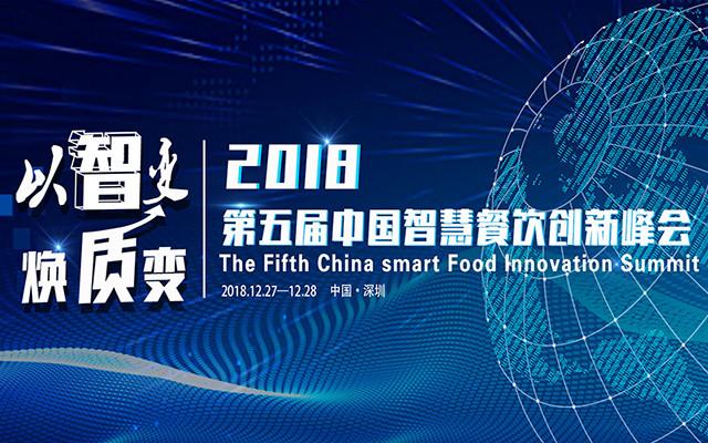 2018第五届智慧餐饮创新峰会