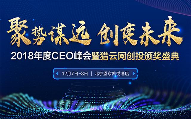 2018年度CEO峰会暨猎云网创投颁奖典礼