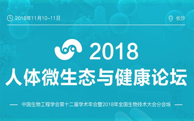 2018人体微生态与健康研究论坛