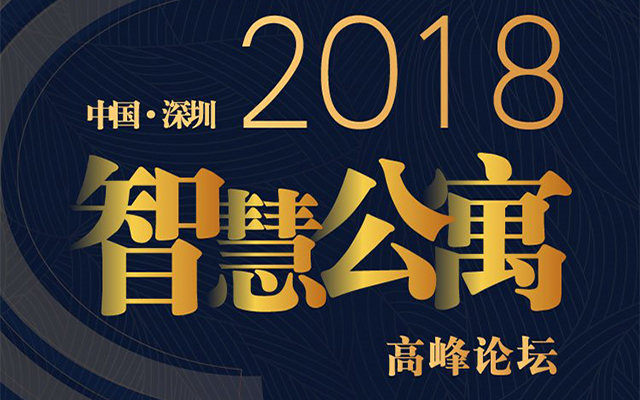 2018第二届智慧公寓高峰论坛