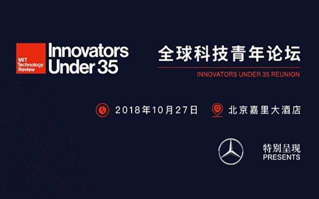 2018全球科技青年论坛 MIT Technology Review Innovators Under 35 Reunion