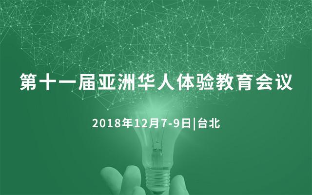 第十一届亚洲华人体验教育会议2018