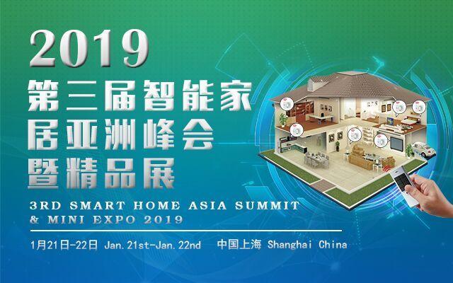 2019第三届智能家居亚洲峰会