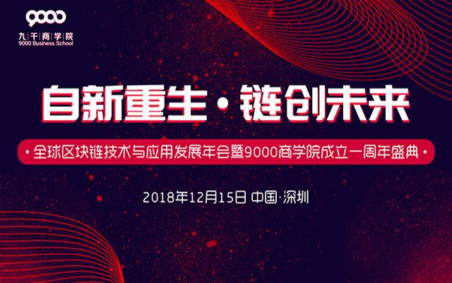 2018全球区块链技术与应用发展年度盛典(深圳)