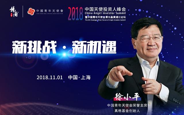 中国(上海)2018中国天使投资人峰会暨中国青年天使会第五届黄浦江论坛
