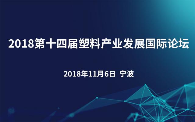 2018第十四届塑料产业发展国际论坛
