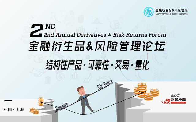 2018第二届金融衍生品&风险管理论坛
