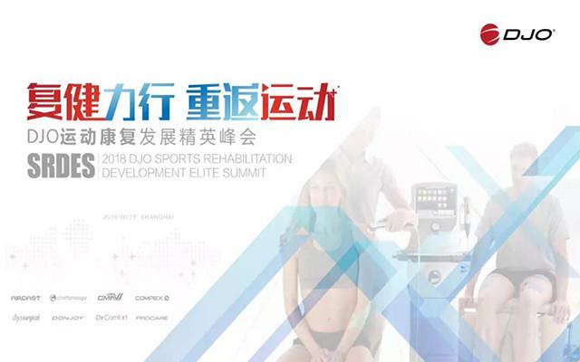 2018 DJO运动康复发展精英峰会