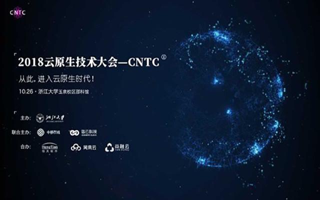 2018第二届云原生技术大会——CNTC