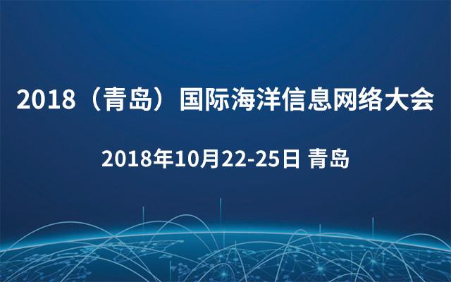 2018(青岛)国际海洋信息网络大会