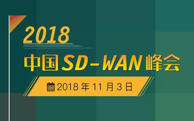 2018 SD-WAN峰會