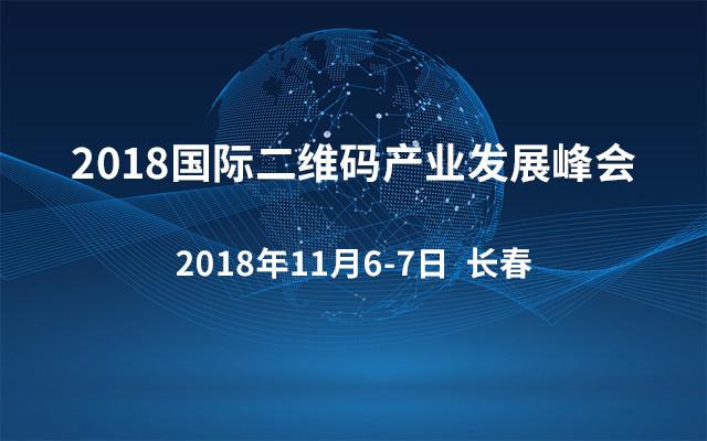2018国际二维码产业发展峰会