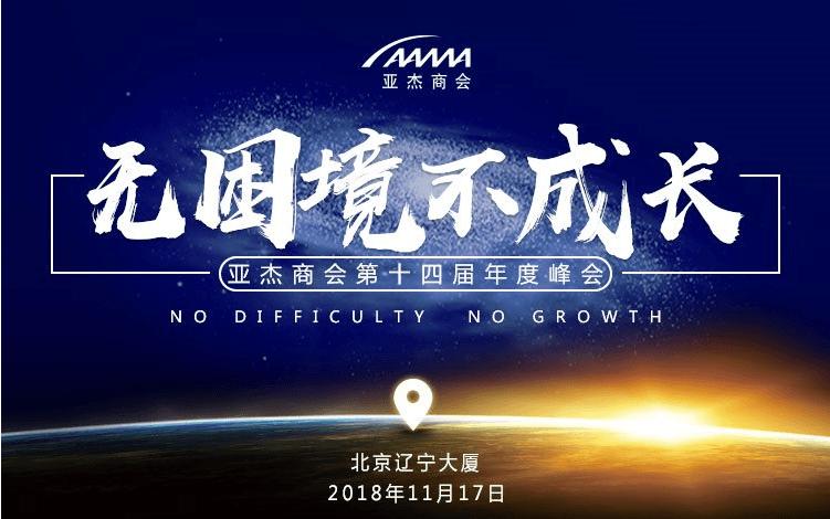 亚杰2018年度盛会——无困境 不成长