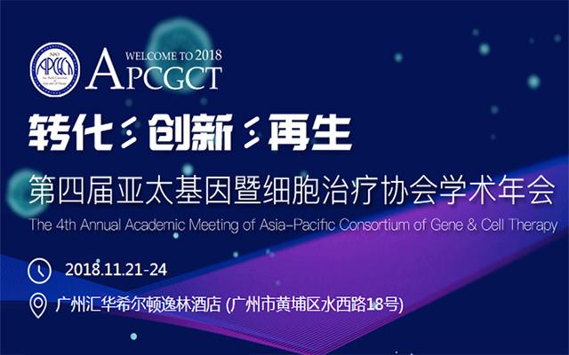 2018第四届亚太基因暨细胞治疗协会学术年会