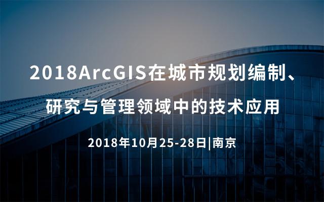 2018ArcGIS在城市规划编制、研究与管理领域中的技术应用