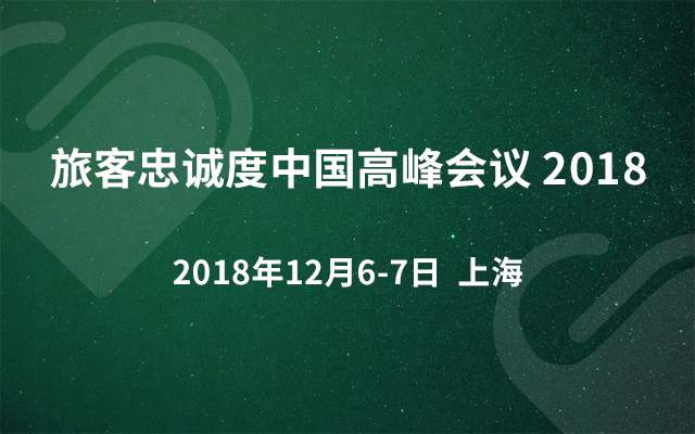 旅客忠诚度中国高峰会议 2018