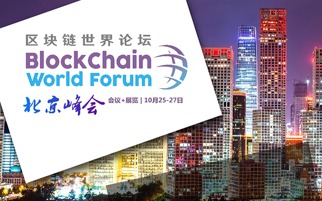 2018區塊鏈世界論壇 - 北京峰會