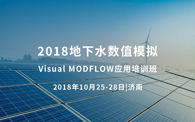 2018地下水数值模拟Visual MODFLOW应用培训班