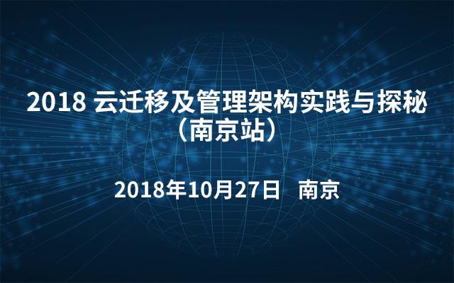 2018云迁移及管理架构实践与探秘(南京站)