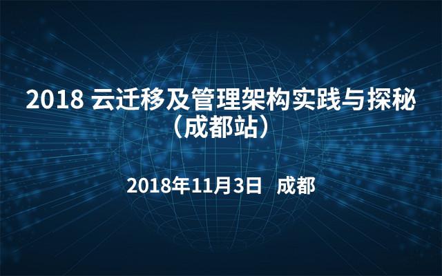 2018云迁移及管理架构实践与探秘(成都站)